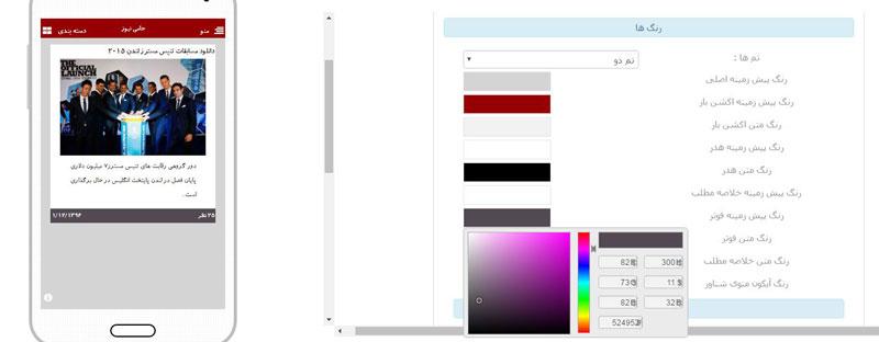 آموزش نحوه نمایش رنگ ها در اپلیکیشن وردپرس مستر2 اپ