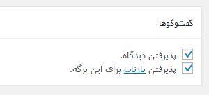 فعال و غیر فعال کردن کامنت بر روی نوشته وردپرس
