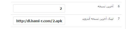آموزش اطلاع رسانی آخرین نسخه اپ از طریق پلاگین wp2app