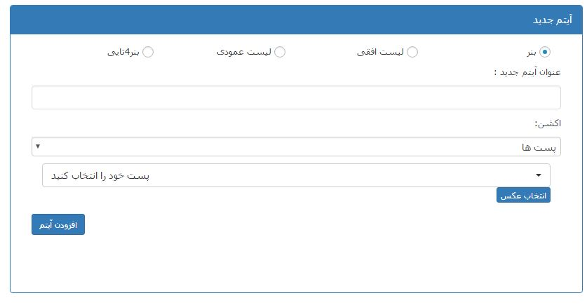 آموزش ایجاد آیتم جدید در صفحه اصلی اپلیکیشن وردپرس ساخته شده با مستر 2 اپ