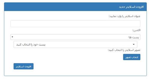 فرم تنظیم اسلایدر جدید در اپلیکیشن