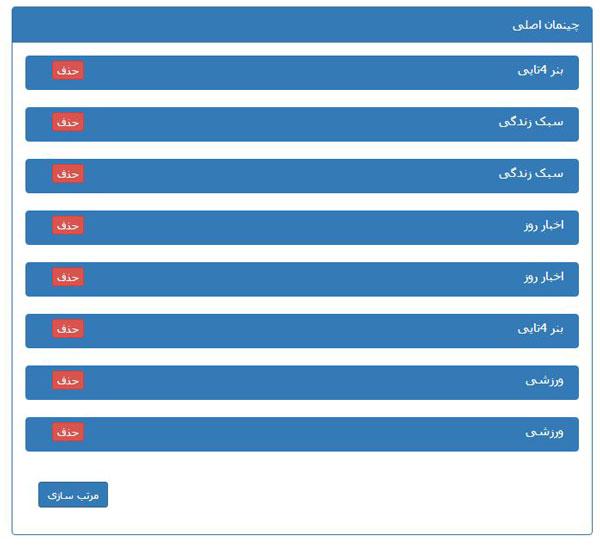 آموزش مرتب سازی چیدمان آیتم های صفحه اصلی اپلیکیشن وردپرس ساخته شده با mr2app.com