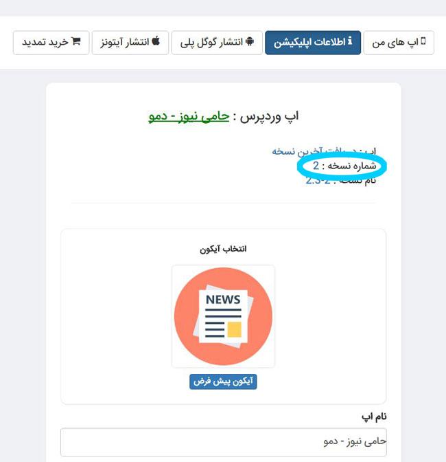 مشاهده شماره نسخه اپلیکیشن در پنل کاربری