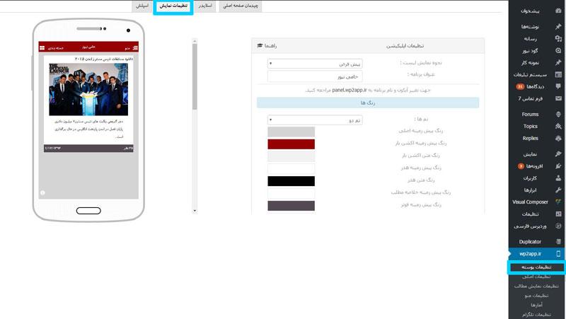 آموزش تنظیمات نمایش و تغییر رنگ و منو ها در اپلیکیشن وردپرس مستر 2 اپ