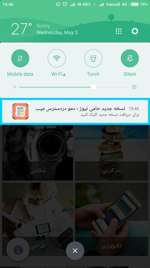 اطلاع رسانی دانلود نسخه جدید اپلیکیشن وردپرس