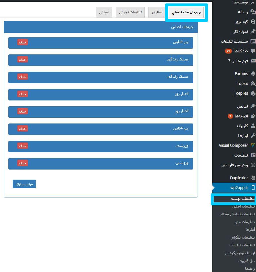 چینمان صفحه اصلی اپلیکیشن در پلاگین اپ ساز وردپرس مستر 2 اپ