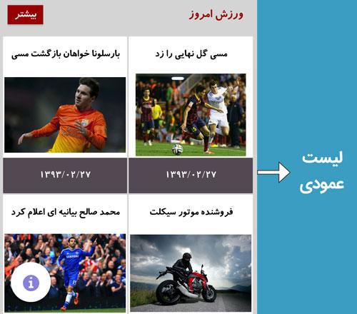 آموزش ساخت لیست عمودی از پست ها و مطالب در اپلیکیشن وردپرس mr2app.com