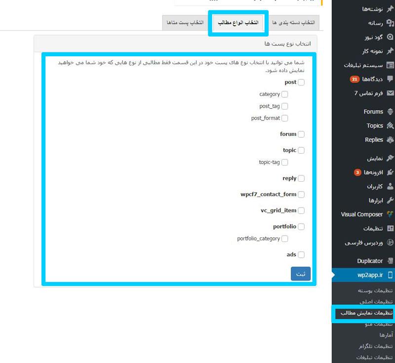 انتخاب انواع مطلب در اپلیکیشن وردپرس مستر2اپ